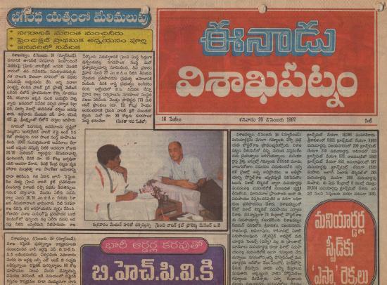 1996 Phnom Penh Interview Lejeune Page
