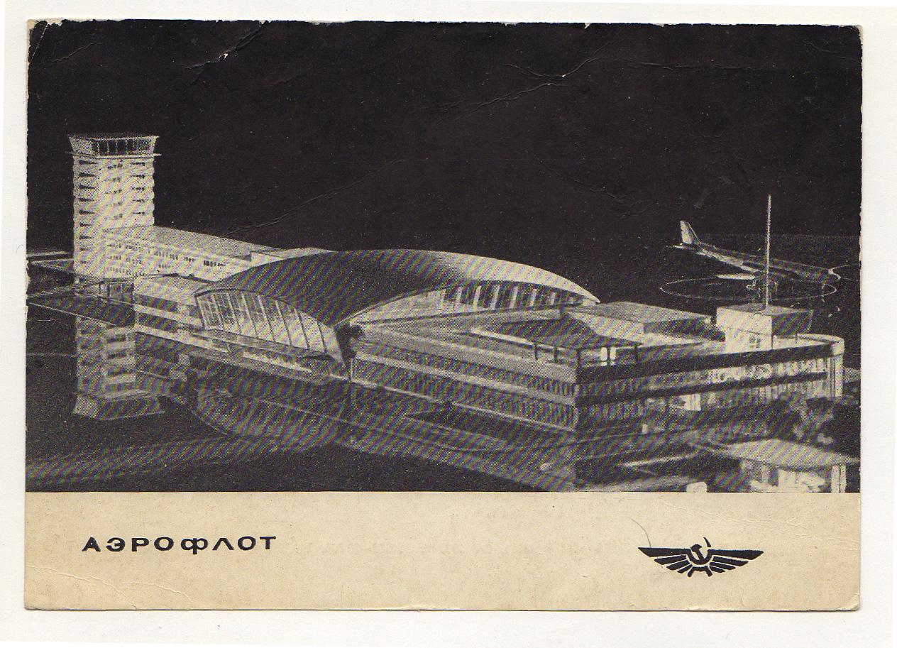 1965-moscou-airport-carte-postale-ruitton-1.jpg